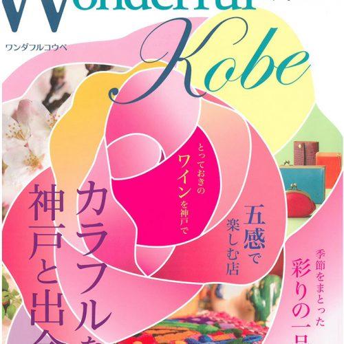 ワンダフル神戸に掲載いただきました。
