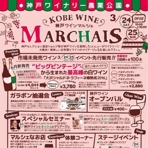 終了しました:神戸ワインマルシェ 3月24、25日