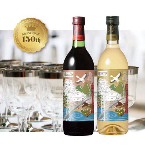 兵庫県150周年を記念したワインです