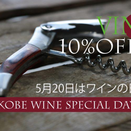 5月20日はワインの日:ワイン各種10%オフです