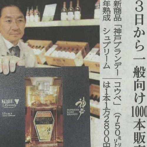 神戸新聞に掲載いただきました